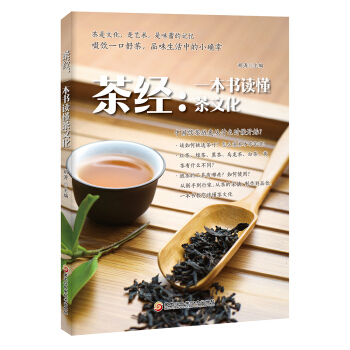 茶经:一本书读懂茶文化