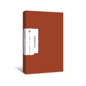 大家学术丛书:中国俗文学史