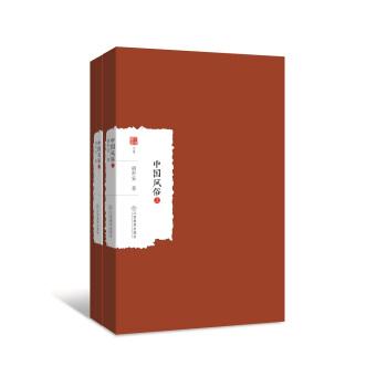大家学术丛书:中国风俗(上下册)