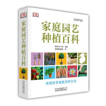 DK家庭园艺种植百科