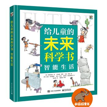 给儿童的未来科学书·智能生活(精装)