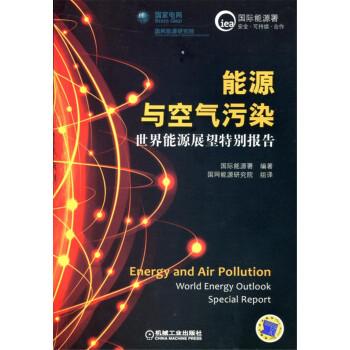 能源与空气污染:世界能源展望特别报告