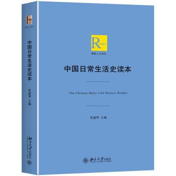 中国日常生活史读本