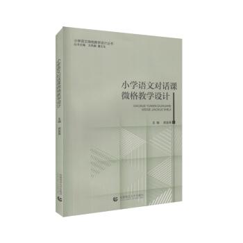 小学语文对话课微格教学设计