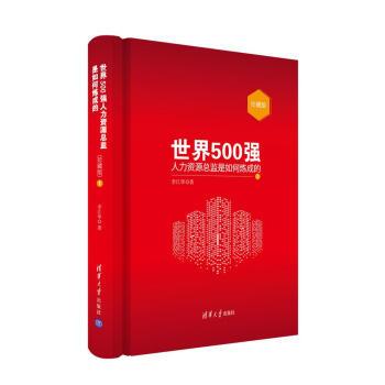 世界500强人力资源总监是如何炼成的:珍藏版1