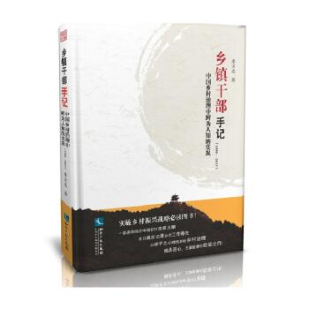 乡镇干部手记:中国乡村治理中鲜为人知的实况(1990~2017)