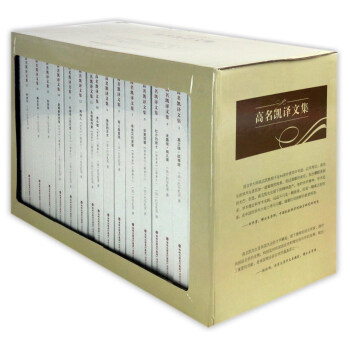 高名凯译文集(套装共19册)