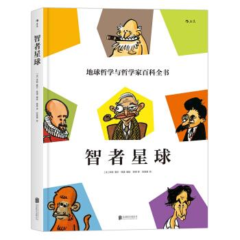 智者星球:地球哲学和哲学家百科全书(精装)