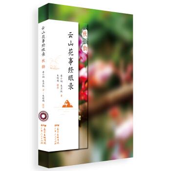 云山花事经眼录·秋韵