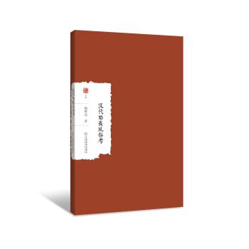 大家学术丛书:汉代婚丧礼俗考