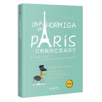 一只蚂蚁的巴黎成功学