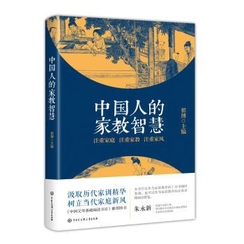 中国人的家教智慧