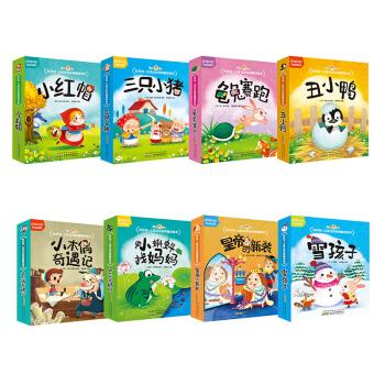 立体互动经典童话绘本:立体童话故事书(套装共8册)(精装)