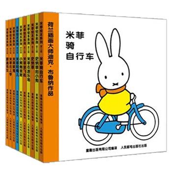 米菲绘本(全十册)第二辑