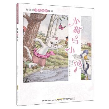 高洪波诗情童话绘本:小猫与小河