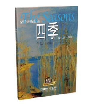 四季 有声音乐系列图书