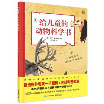 给儿童的动物科学书