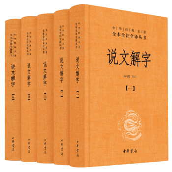 说文解字(中华经典名著全本全注全译·全5册)(精装)