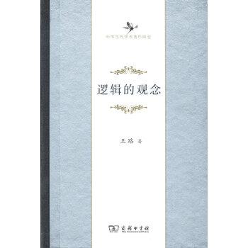 中华当代学术著作辑要:逻辑的观念(精装)