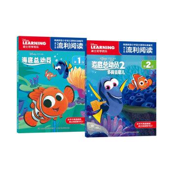 迪士尼流利阅读 海底总动员1-2(套装共2册)