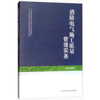 *消防电气施工质量管理实务(高等职业教育安全保卫专业群规划教材)