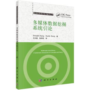 信息科学技术学术著作丛书:多媒体数据挖掘系统引论