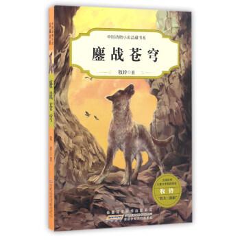 鏖战苍穹/中国动物小说品藏书系