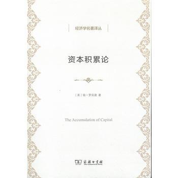 经济学名著译丛:资本积累论