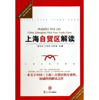 上海自贸区解读
