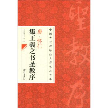 中国古代碑帖经典彩色放大本:怀仁集王羲之书圣教序