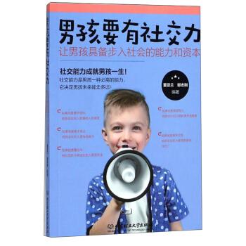 男孩要有社交力:让男孩具备步入社会的能力和资本