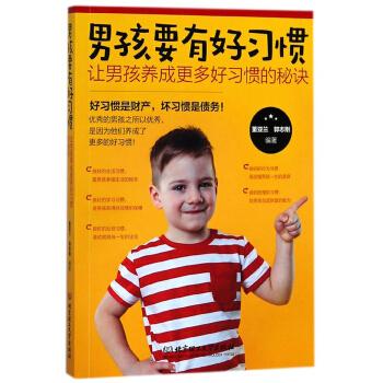 男孩要有好习惯:让男孩养成更多好习惯的秘诀