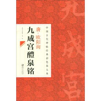 中国古代碑帖经典彩色放大本:唐·欧阳询九成宫醴泉铭