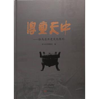 厚重天中--驻马店历史文化陈列(精)