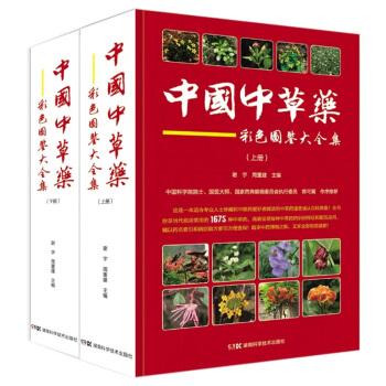 《中国中草药彩色图鉴大全集》(上下册)