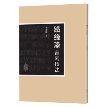 铁线篆书写技法