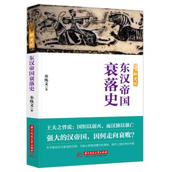 新史记:东汉帝国衰落史