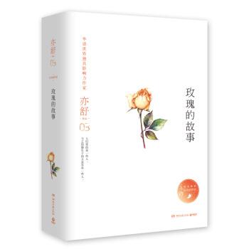 亦舒作品:玫瑰的故事(精装典藏版)