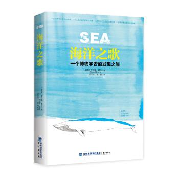 海洋之歌:一个博物学者的发现之旅