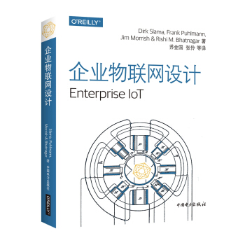企业物联网设计