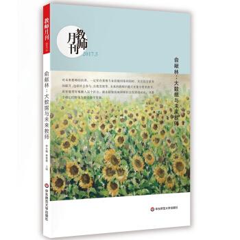 大夏书系·俞献林:大数据与未来教师(教师月刊2017年5月刊)