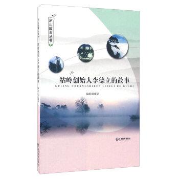 牯岭创始人李德立的故事/庐山故事丛书