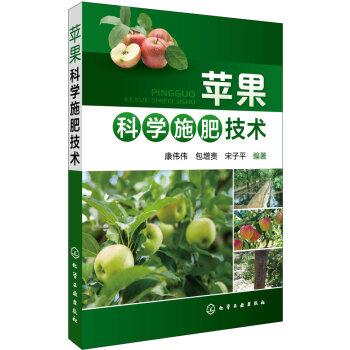 苹果科学施肥技术
