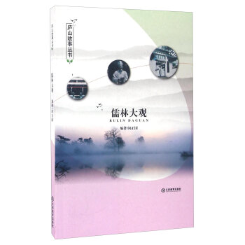 儒林大观/庐山故事丛书