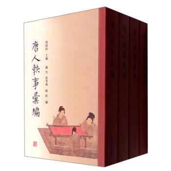 唐人轶事汇编(平装全四册)