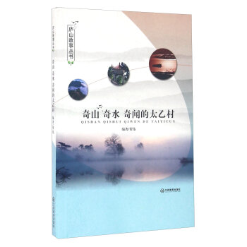 奇山奇水奇闻的太乙村/庐山故事丛书