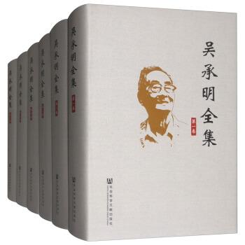 吴承明全集(共6册)(精)