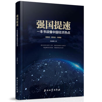 强国提速:一本书读懂中国经济热点