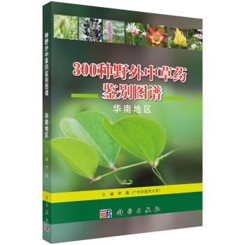 300种野外中草药鉴别图谱(华南地区)