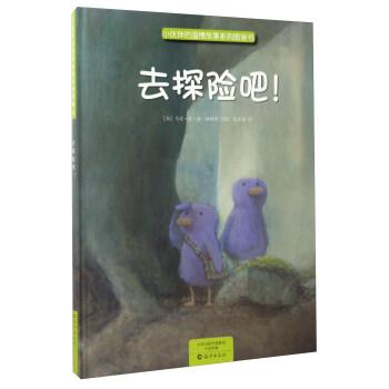 去探险吧(精)/小伙伴的温情故事系列图画书